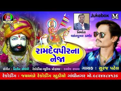 Suraj Patel || Ramapir Na Neja || New Gujarati Song || Jay Shree Ambe Sound