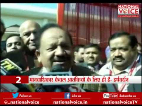'Human Rights Commission'  only for terrorists said Harsh Vardhan