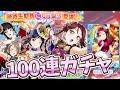 桜内梨子生誕祭2018!100連ガチャまでにUR梨子ちゃんを引く!!