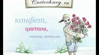 Доставка цветов в Челябинске(, 2009-12-28T12:45:28.000Z)