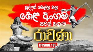 RAVANA | Episode 105 | 28 – 05 – 2020 | SIYATHA TV Thumbnail