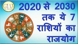 2020 से 2030 तक ये 7 राशियों का राजयोग विधाता ने लिख दिया है