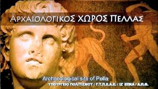 ペラ遺跡 古代マケドニアの都
