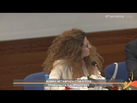Workshop: Court Interpreting and Legal Translation in Cyprus