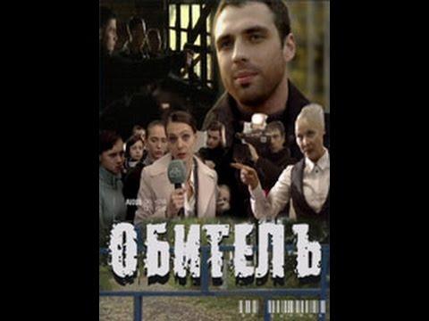 ПРОСТО ИЗУМИТЕЛЬНЫЙ ФИЛЬМ Обитель русские фильмы мелодрамы кино боевики онлайн