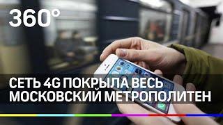 Сеть 4G покрыла весь Московский Метрополитен