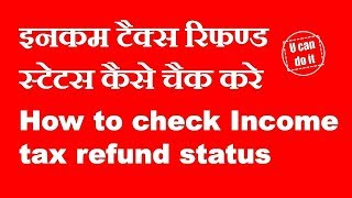 how-to-check-income-tax-refund-status-incometaxindiaefiling-gov-in