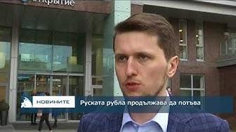 Руската рубла продължава да потъва