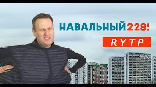 Странный Навальный   RYTP