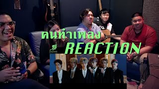 [คนทำเพลง REACTION Ep.114] NCT DREAM 'BOOM'