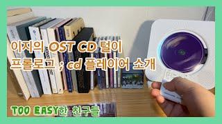 이지의 OST CD 털이 프롤로그 ; cd 플레이어 소…