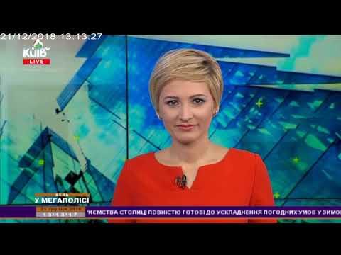 Телеканал Київ: 21.12.18 День у мегаполісі