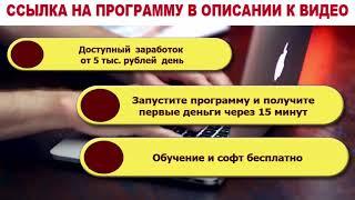 Быстрый заработок денег в интернете без вложений
