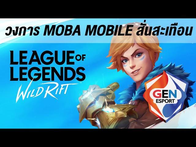 LoL Wild Rift อาจทำ วงการ MOBA MOBILE สั่นสะเทือน !!!