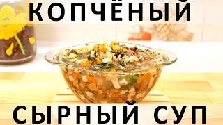 252. Согревающий копчёный сырный суп с овощами и грибами (2019)