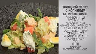 Овощной салат с копченым куриным филе / Салат с курицей/ Салат без майонеза/ Салат / Вкусный салат
