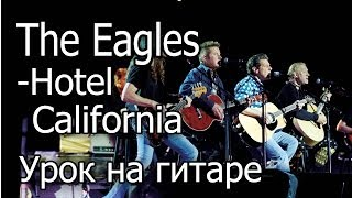 The Eagles - Hotel California (Видео урок) Как играть на гитаре. Cover-Разбор