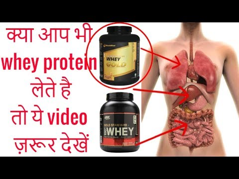 SIDE EFFECTS OF WHEY PROTEIN