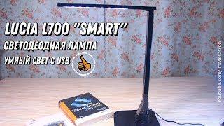 """Лампа настольная ЛЮЧИЯ L700 """"Smart"""" (Светодиодный светильник 2700-6600K)"""