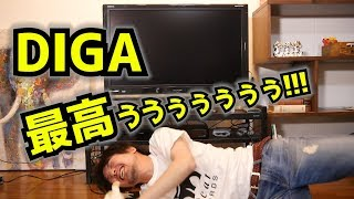 DIGA(ディーガ)最高ぅぅぅぅぅ!! ブルーレイレコーダー 検索動画 10
