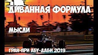 ФОРМУЛА 1 | ОБЗОР ГРАН-ПРИ АБУ-ДАБИ 2019