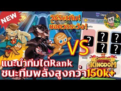 [Cookie Run: Kingdom] แนะนำทีมไต่แรงค์ Updateล่าสุด ชนะทีมพลังมากกว่า150k+สบาย!! Raisin Cookie Combo