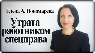 Утрата работником спецправа - Елена А. Пономарева