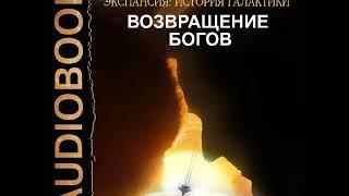 """2001439 Аудиокнига. Ливадный Андрей """"Экспансия: История Галактики. Эпизод 05. Возвращение Богов"""