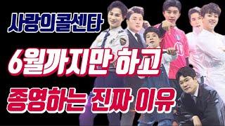 사랑의콜센타 6월달에 종영하는 진짜 이유 (임영웅, 김호중, 영탁, 이찬원)
