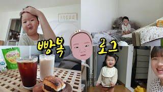 [VLOG]육아브이로그-슬기로운 집콕 생활?(예방접종,…