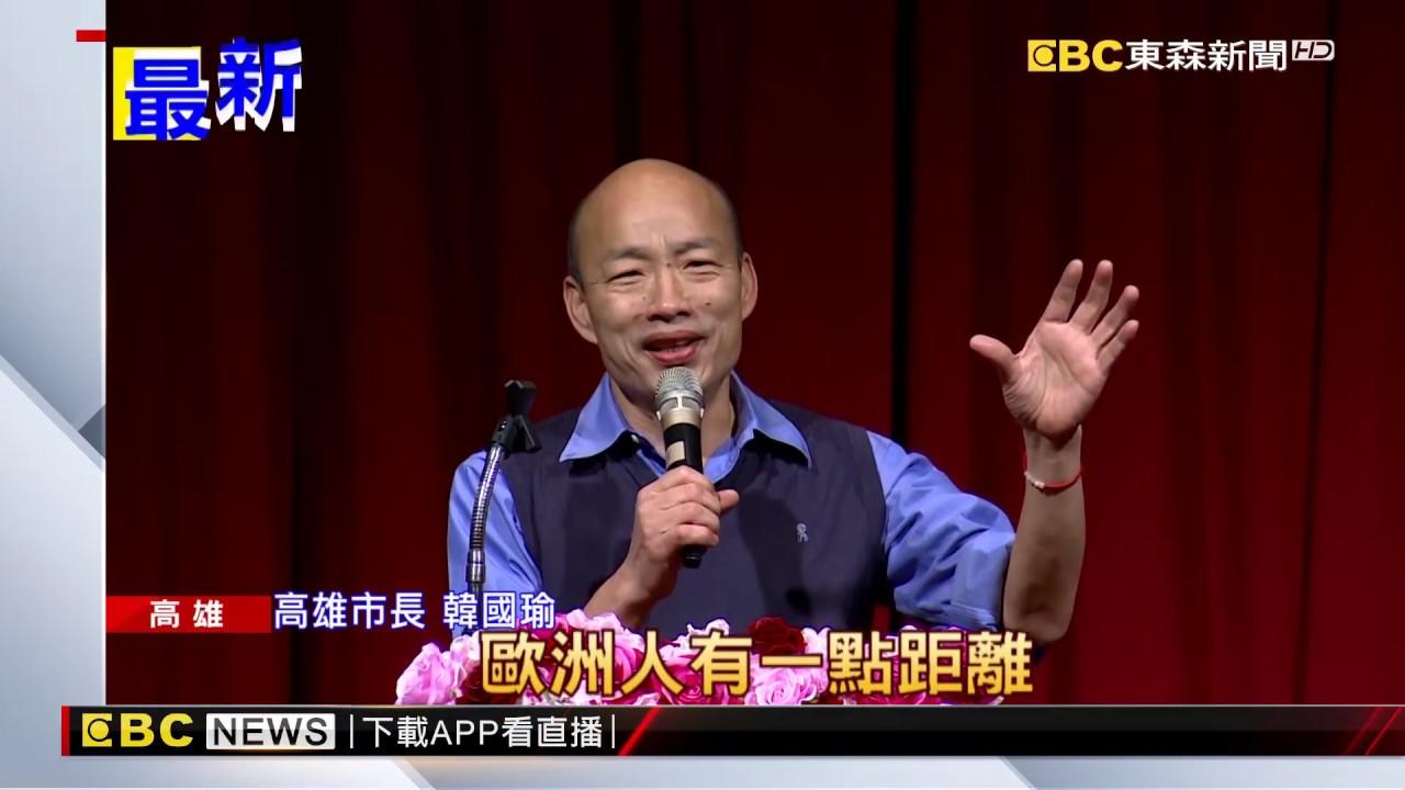歐洲商會餐會首移師高雄 韓國瑜英語演講 - YouTube