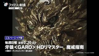 2005年10月より放送された初代TVシリーズ「牙狼<GARO>」がHD...