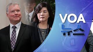 [전체보기] VOA 뉴스 1월 22일