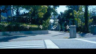 2016年3月2日(水)発売 ミライスカート メジャー2ndシングル「千年少女~...