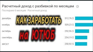 Сколько можно заработать на Ютюб ...  How much can you earn on YouTube.?
