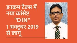 DIN Concept in Income Tax | Document Identification Number | Applicable w.e.f. 01-10-2019 |Taxpundit