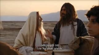 היהודים באים - בני ישראל מקבלים מן | כאן 11 לשעבר רשות השידור