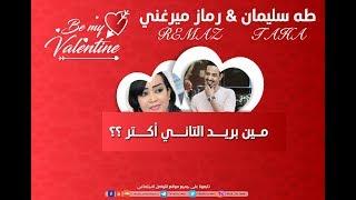 طه سليمان Taha Suliman & رماز ميرغني Reemaz Mirghani - مين بريد التاني أكتر