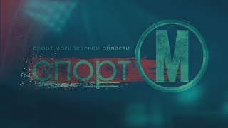 "СПОРТ М. 23.04.2018. © ТРК ""МОГИЛЕВ"""