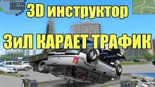 3D инструктор (City Car Driving) - ЗиЛ карает трафик (ЗиЛ-130)