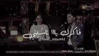 فاكرك يا ناسيني ..... لكل مجروح ....بصوت محمد عساف mohammed assaf