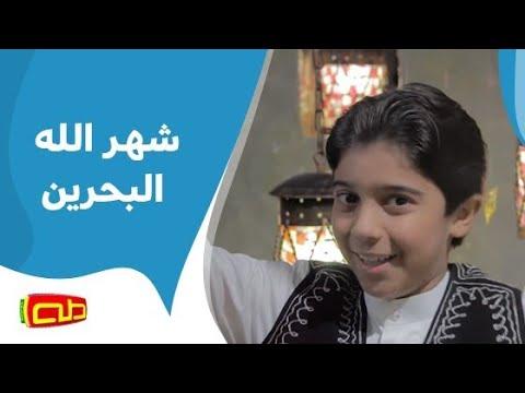 شهر الله البحرين الطفل عمار الحلواجي Youtube