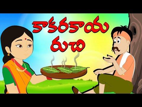 Kakarkaya Ruchi | Vegetable Stories | Telugu Animation Stories | Moral Stories For Children