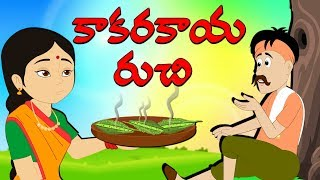 Kakarkaya Ruchi | Vegetable Stories | Telugu Animation Stories | Moral Stories For Children