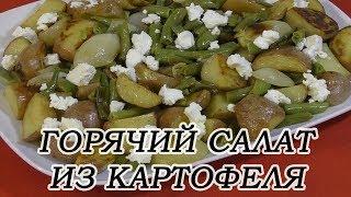 Горячий салат из жареного картофеля, зеленой фасоли и брынзы. Вкусный салат на каждый день.