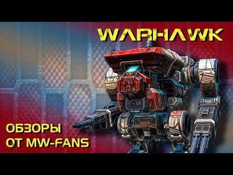 Masakari (Warhawk) - обзор и история мехов MechWarrior Online/BattleTech