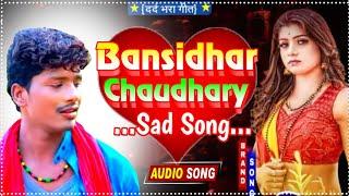 Download Bansidhar sad song    Non Stop sad songs    bansidhar sad song jukebox   