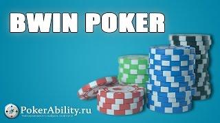 Bwin Poker. Обзор(, 2017-03-27T14:37:12.000Z)