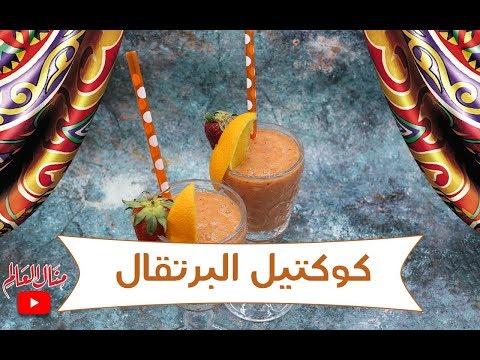 كوكتيل البرتقال - مطبخ منال العالم رمضان 2019 - Ramdan