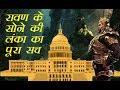 शिव पार्वती का स्वर्ण महल कैसे बना रावण की सोने की लंका    Kaal Chakra